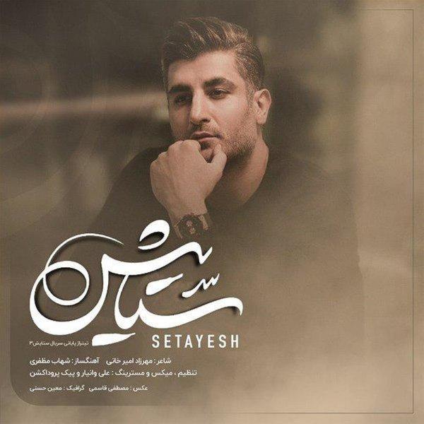 Shahab Mozaffari - Setayesh Song | شهاب مظفری ستایش'