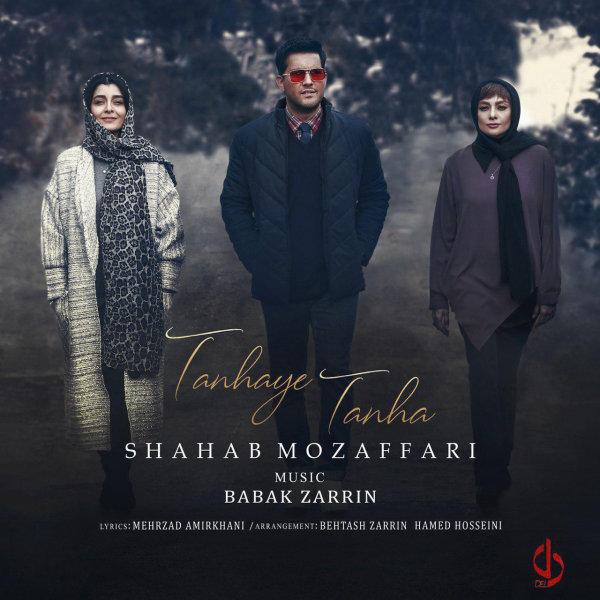 Shahab Mozaffari - Tanhaye Tanha Song   شهاب مظفری تنهایِ تنهام'