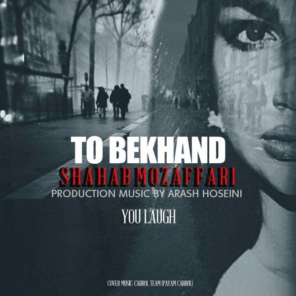 Shahab Mozaffari - To Bekhand Song | شهاب مظفری تو بخند'