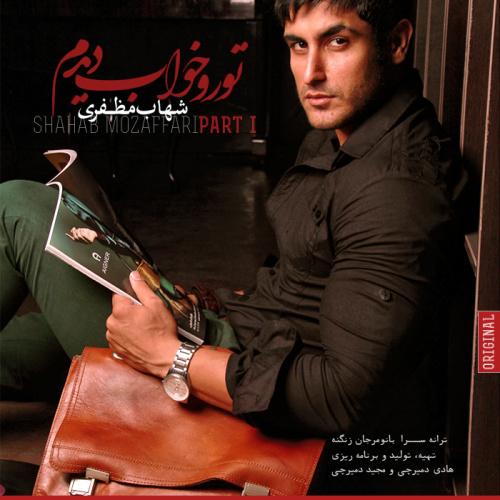 Shahab Mozaffari - Toro Khab Didam Song | شهاب مظفری تورو خواب دیدم'