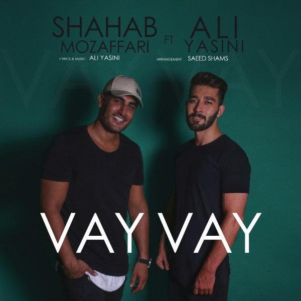 Shahab Mozaffari - Vay Vay (Ft Ali Yasini) Song | شهاب مظفری وای وای علی یاسینی'
