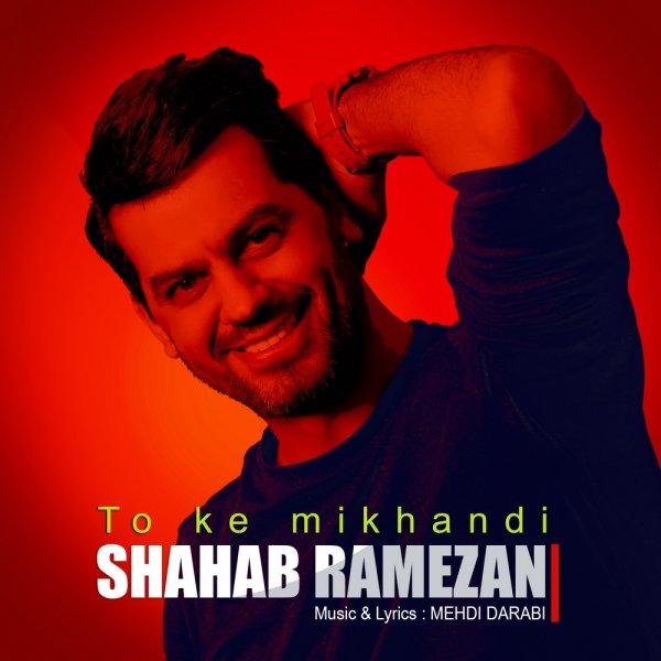 Shahab Ramezan - To Ke Mikhandi Song | شهاب رمضان تو که میخندی'