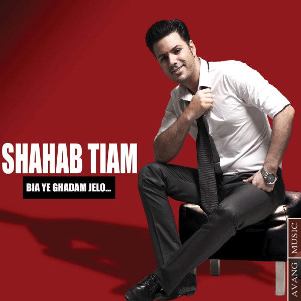 Shahab Tiam - Bia Ye Ghadam Jelo Song | شهاب تیام بیا یه قدم جلو'