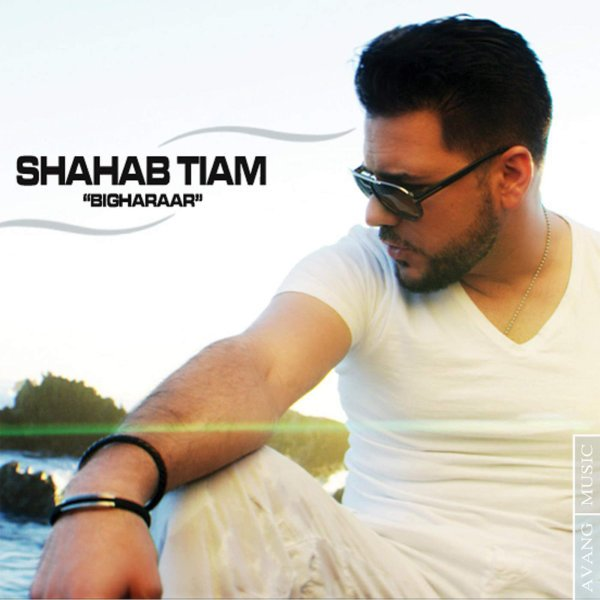 Shahab Tiam - Bigharaar Song   شهاب تیام بی قرار'