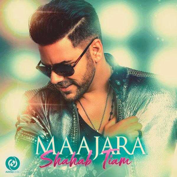 Shahab Tiam - Maajara Song | شهاب تیام ماجرا'