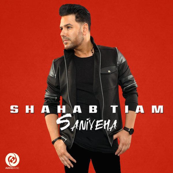Shahab Tiam - Ravanparish Song   شهاب تیام روانپریش'