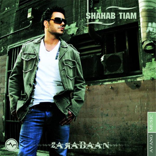 Shahab Tiam - Zaraban Song   شهاب تیام ضربان'