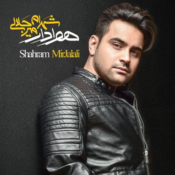 Shahram Mirjalali - Madar Song'