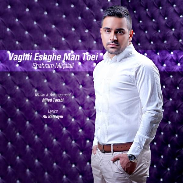 Shahram Mirjalali - Vaghti Eshghe Man Toei Song'