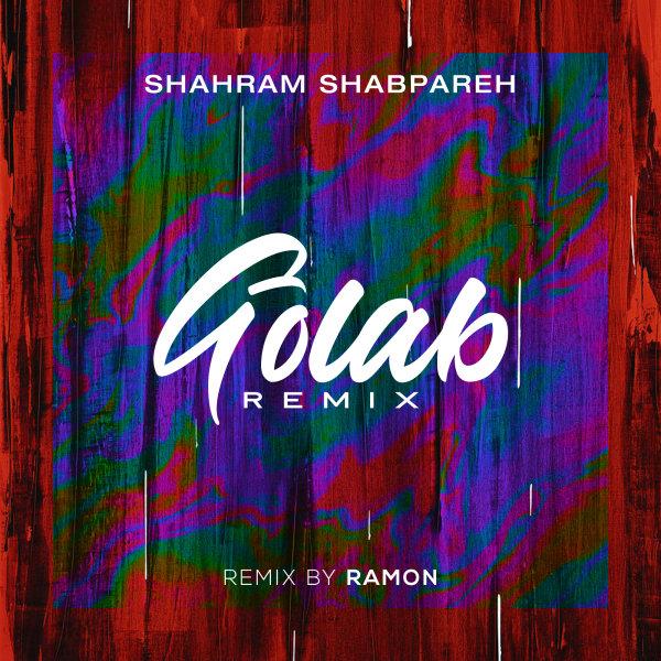 Shahram Shabpareh - Golab (Remix) Song | شهرام شب پره گلاب رمیکس'