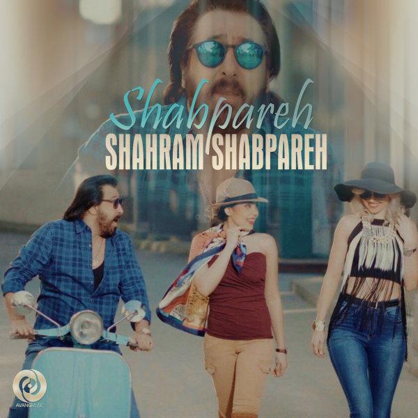 Shahram Shabpareh - Shabpareh Song   شهرام شب پره شب پره'