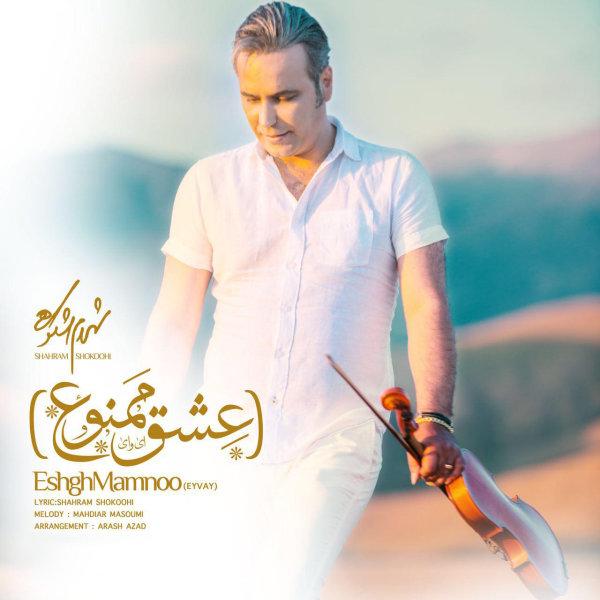 Shahram Shokoohi - Eshgh Mamnoo Song | شهرام شکوهی عشق ممنوع'