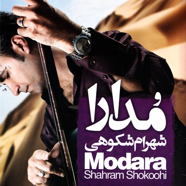 Shahram Shokoohi - Jadooye Cheshme To Song   شهرام شکوهی جادوی چشم تو'