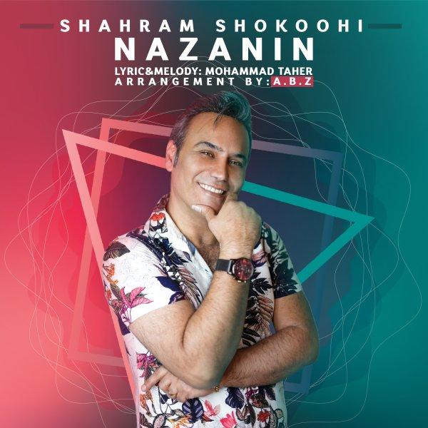 Shahram Shokoohi - Nazanin Song   شهرام شکوهی نازنین'