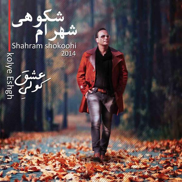 Shahram Shokoohi - Parvaneh Shodam Song   شهرام شکوهی پروانه شدم'