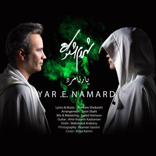 Shahram Shokoohi - Yare Namard Song   شهرام شکوهی یار نامرد'