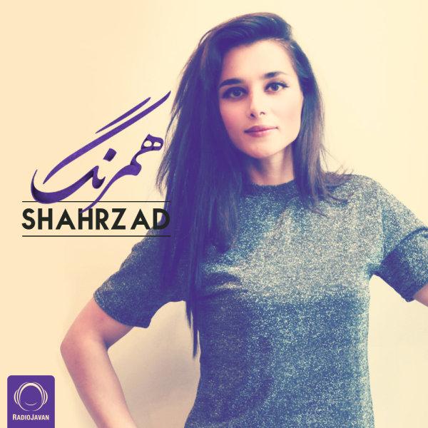 Shahrzad - Hamrang Song | شهرزاد همرنگ'