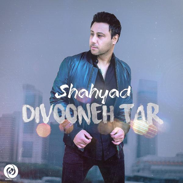 Shahyad - Divooneh Tar Song | شهیاد دیوونه تر'