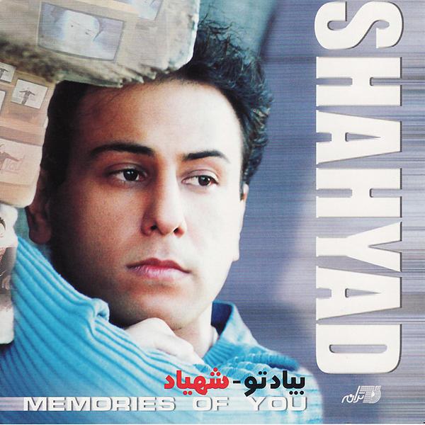 Shahyad - Halgheye Talayi Song   شهیاد حلقه ی طلایی'