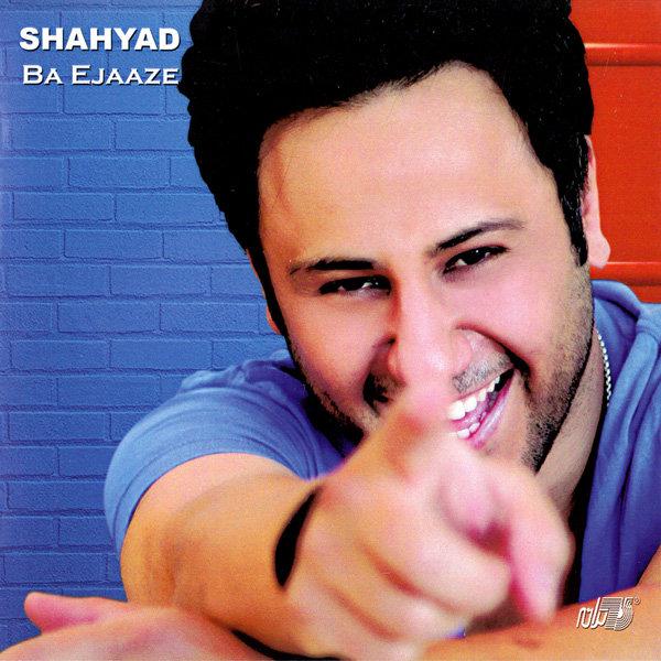 Shahyad - Ye Aalame Song | شهیاد یه عالمه'
