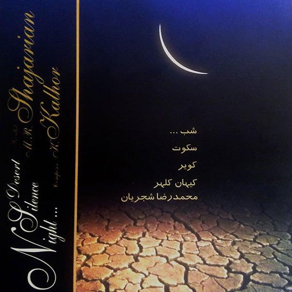 Shajarian - Baroon Song   شجریان بارون'