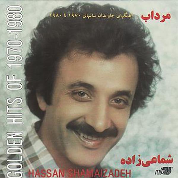 Shamaizadeh - Aghaghi Song | شماعی زاده اقاقی'