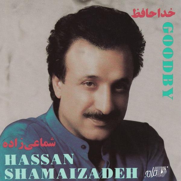Shamaizadeh - Beshkan Ahesteh Song   شماعی زاده بشکن آهسته'