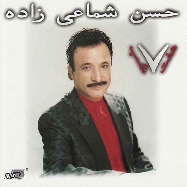 Shamaizadeh - Cheshm o Abroo Song | شماعی زاده چشم و ابرو'