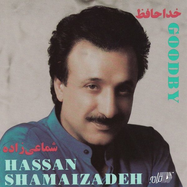 Shamaizadeh - Gol o Booteh Song   شماعی زاده گل و بوته'