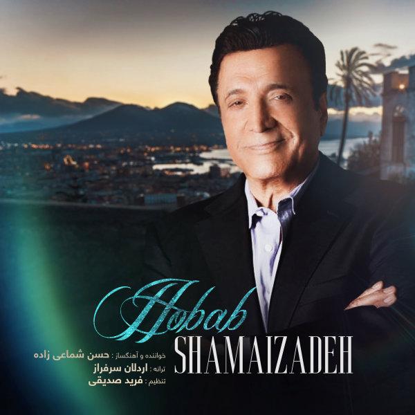 Shamaizadeh - Hobab Song | شماعی زاده حباب'