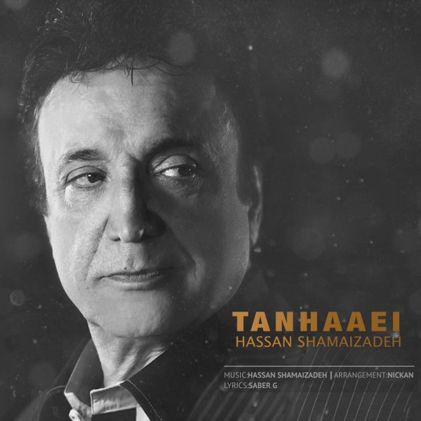 Shamaizadeh - Tanhaaei Song | شماعی زاده تنهایی'