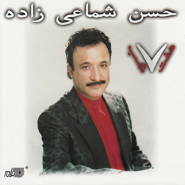 Shamaizadeh - Tora Gom Karde Boodam Song   شماعی زاده تورا گم کرده بودم'
