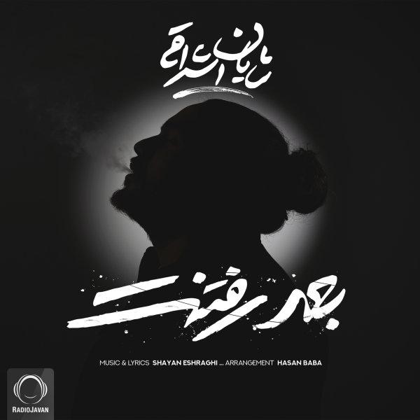 Shayan Eshraghi - Bade Raftanet Song | شایان اشراقی بعد رفتنت'