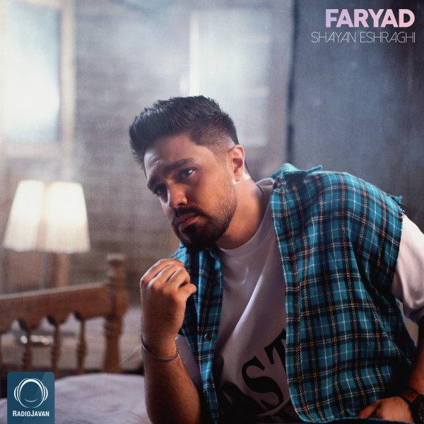 Shayan Eshraghi - Faryad Song | شایان اشراقی فریاد'