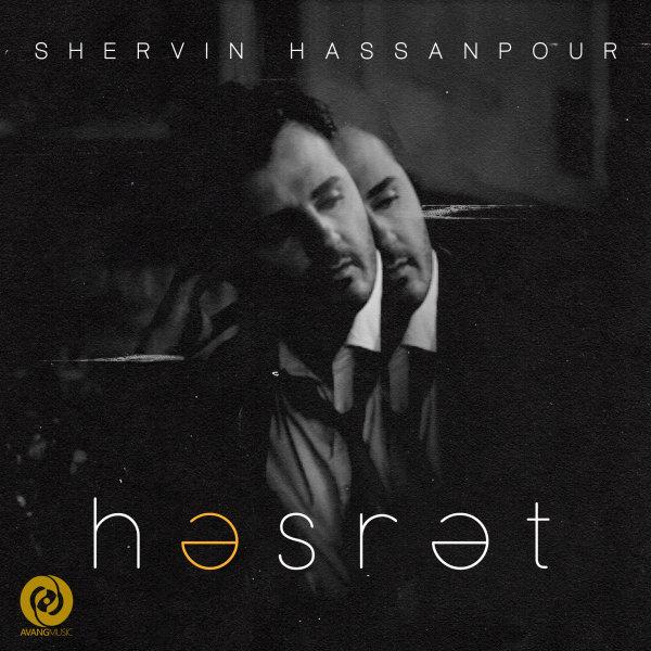 Shervin - Hesret Song   شروین حسرت'