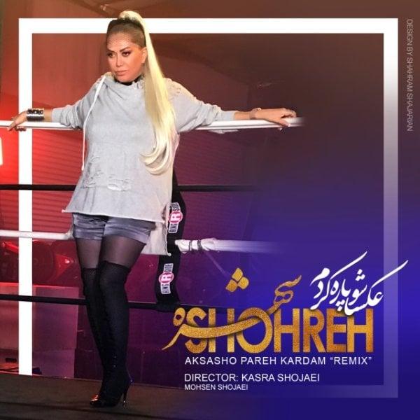 Shohreh - Aksasho Pareh Kardam (Remix) Song   شهره عکساشو پاره کردم ریمیکس'