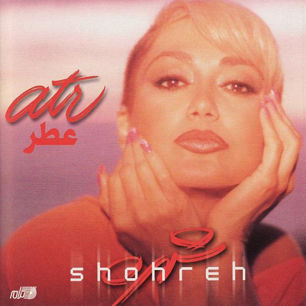 Shohreh - Atre Zan Song | شهره عطر زن'