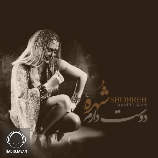 Shohreh - Dooset Daram Song | شهره دوست دارم'