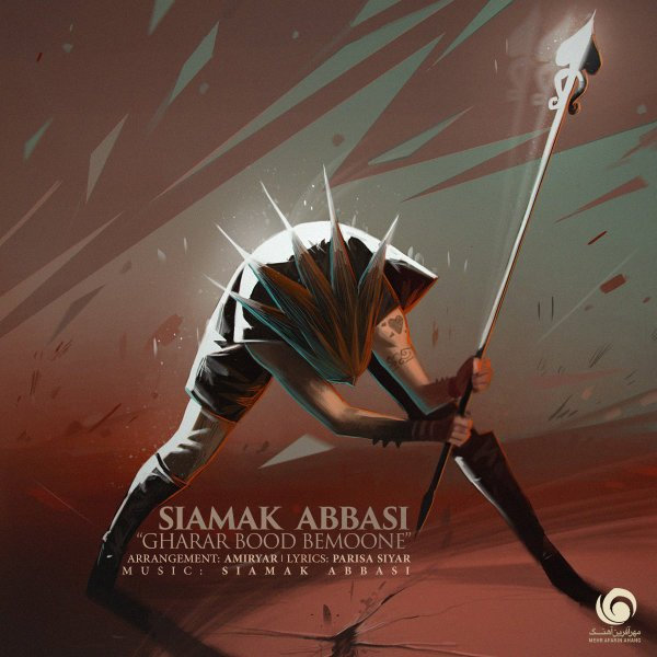 Siamak Abbasi - Gharar Bood Bemoone Song   سیامک عباسی قرار بود بمونه'