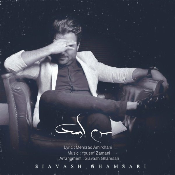 Siavash Ghamsari - Saram Omad Song'
