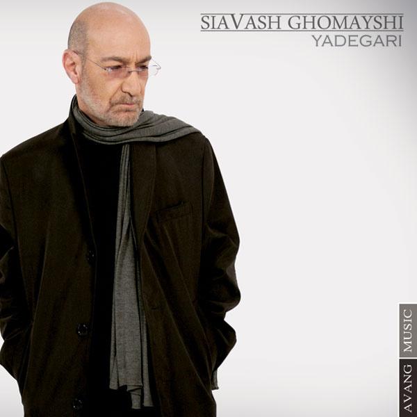 Siavash Ghomayshi - Khayli Mamnoon Song | سیاوش قمیشی خیلی ممنون'