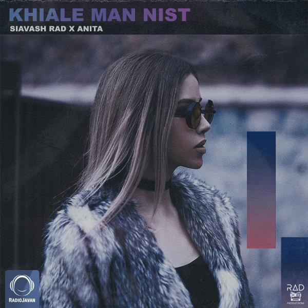 Siavash Rad & Anita - Khiale Man Nist Song   سیاوش راد و آنیتا خیال من نیست'