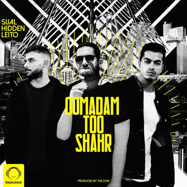 Sijal & Behzad Leito - Oomadam Too Shahr (Ft Mehrad Hidden) Song | سیجل بهزاد لیتو مهراد هیدن اومدم تو شهر'