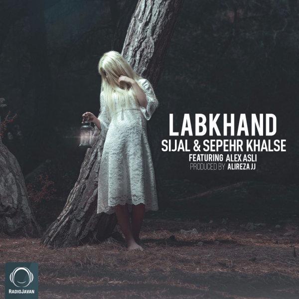 Sijal & Sepehr Khalse - Labkhand (Ft Alex Asli) Song | سیجل و سپهر خلسه لبخند الکس اصلی'