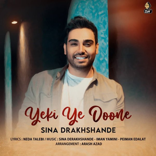 Sina Derakhshande - Yeki Ye Doone Song | سینا درخشنده یکی یه دونه'
