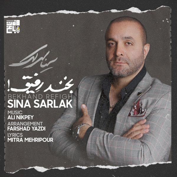 Sina Sarlak - Bekhand Refigh Song   سینا سرلک بخند رفیق'