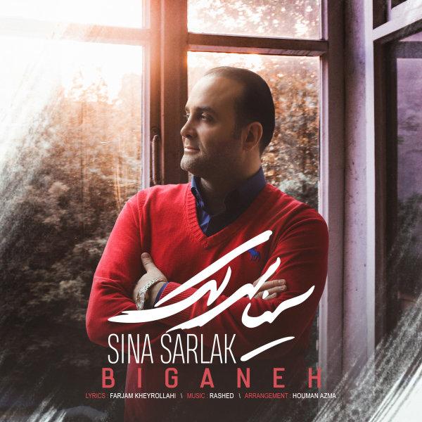 Sina Sarlak - Biganeh Song | سینا سرلک بیگانه'