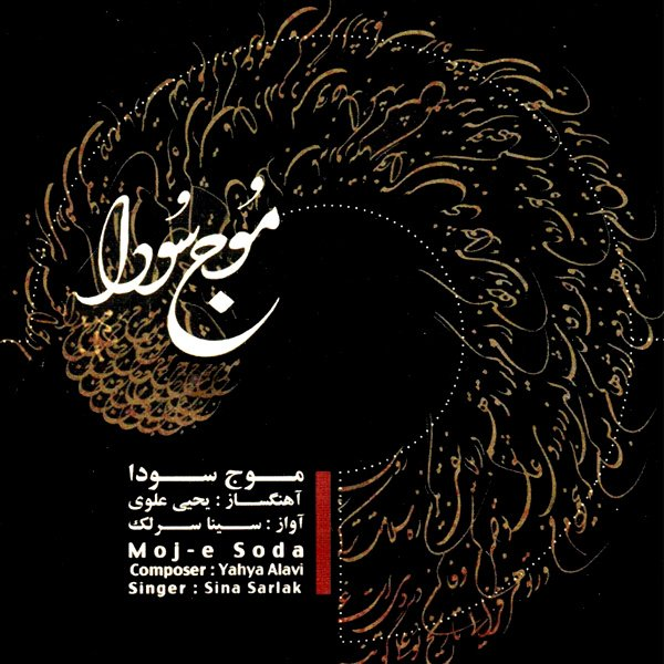 Sina Sarlak - Chahar Mezrab Song   سینا سرلک چهار مضراب'