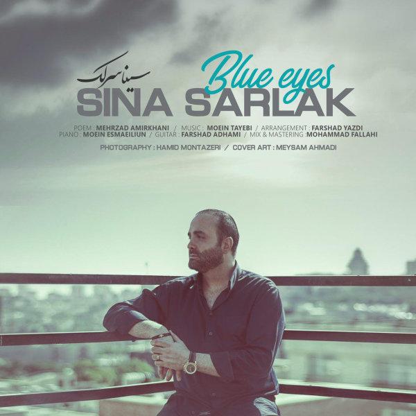 Sina Sarlak - Cheshmaye Abi Song | سینا سرلک چشمای آبی'