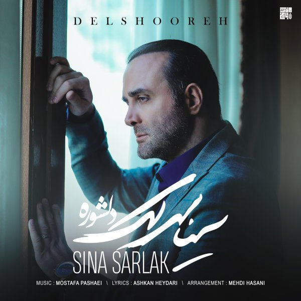 Sina Sarlak - Delshooreh Song | سینا سرلک دلشوره'